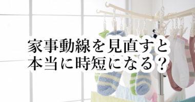 家事動線 時短 洗濯動線