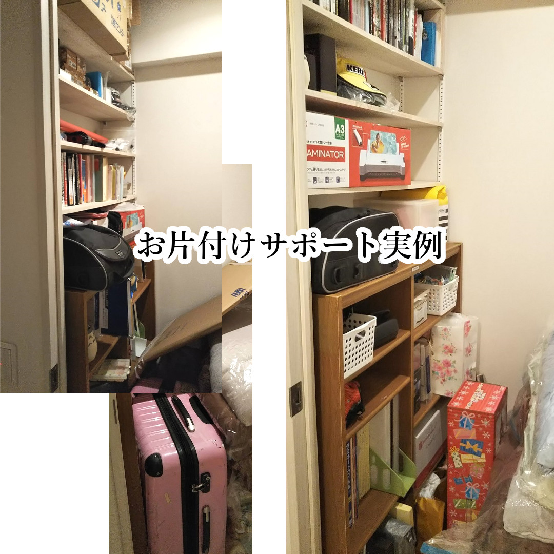 before→after実例