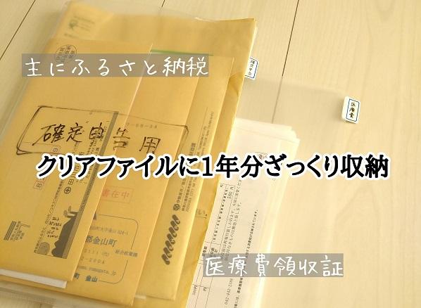 クリアファイル 書類整理