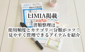 LIMIA 書類整理