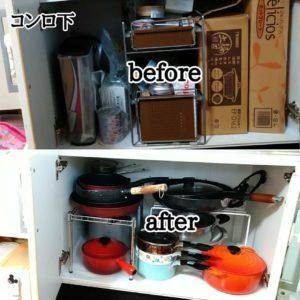 キッチン コンロ下 収納